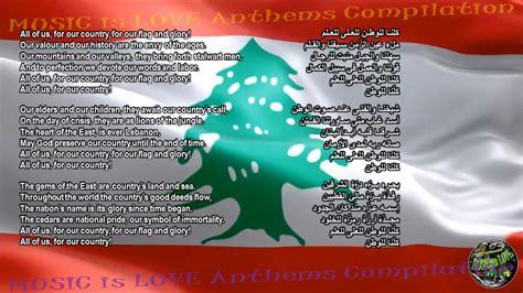 lebanon national anthem   vocal  lyrics