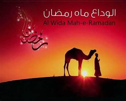 Mubarak Alvida Jumma Ramadan Sms Urdu Mahe