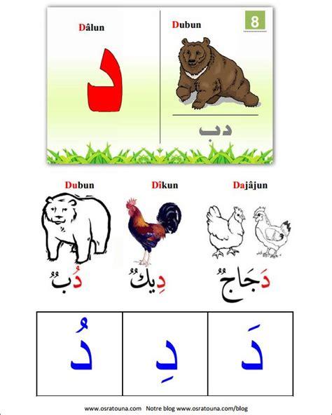 les 20 meilleures idées de la catégorie apprendre l 39 arabe