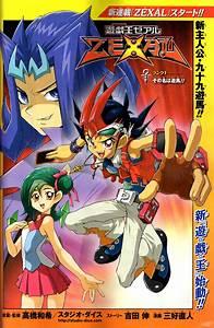 Yu-Gi-Oh! ZEXAL chapter listing   Yu-Gi-Oh!   Fandom ...  Yugioh