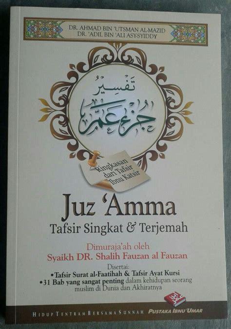 buku juz amma tafsir singkat terjemah   bab penting toko muslim title