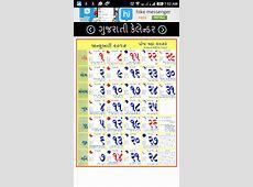 Gujarati Calendar 2017 Android Apps on Google Play