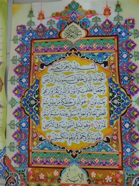 kaligrafi terbaru hiasan mushaf  kontemporer fiqih tsanawiyah