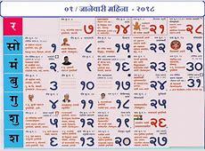 Kalnirnay Marathi Calendar 2018 कालनिर्णय