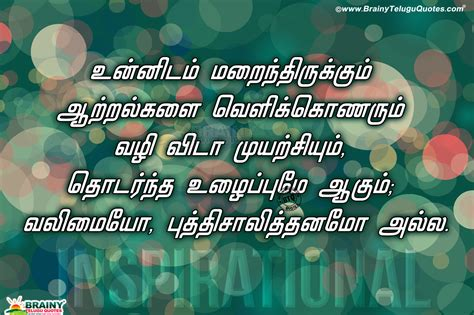 Nice tamil lines for u. Latest Tamil Inspirational Messages-Tamil Quotations on Success | BrainyTeluguQuotes.comTelugu ...