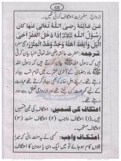 Tahiri Urdu Gabol Molana Namaz Barkat Qasim