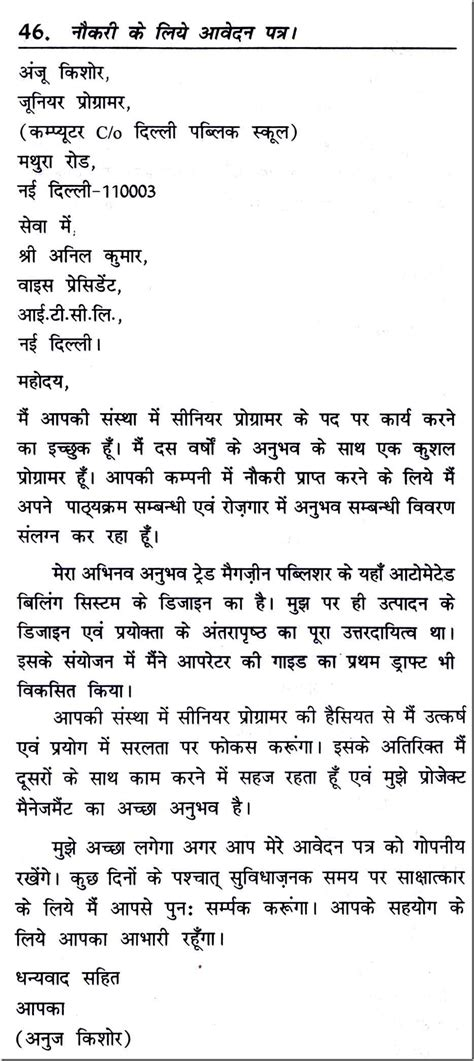 hindi application letter sample official letter writing
