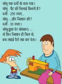 Very Funny Jokes