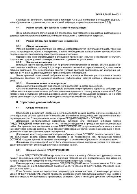 ООО Научноисследовательский центр энерготехнологий Центрэнерго ИНН7721008520