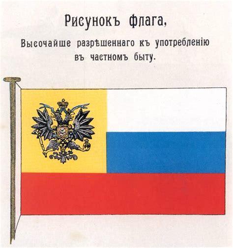 fileflag  russian empire  svg wikimedia