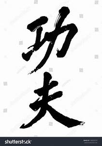 Chinese Characters Gongfu Means Kung Fu Stock Photo ...