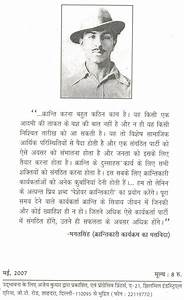 essay on bhagat singh in marathi