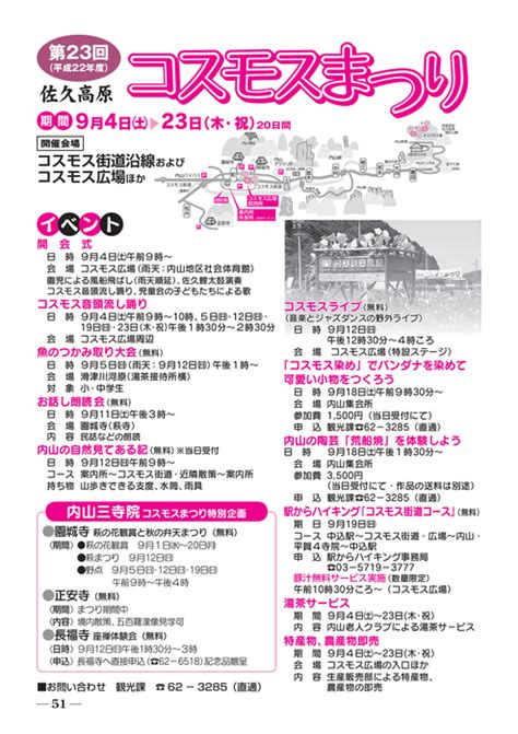 Saku Books000991 平成22年 9月号