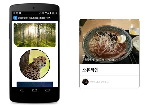 android imageview  supports  radii   corner