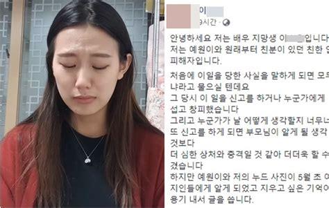 """양예원과 똑같이 당했다는 배우 지망생 글 """"피팅모델 유인"""