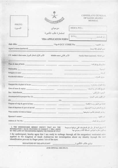 saudi visa application form new page 1 www tpvisa