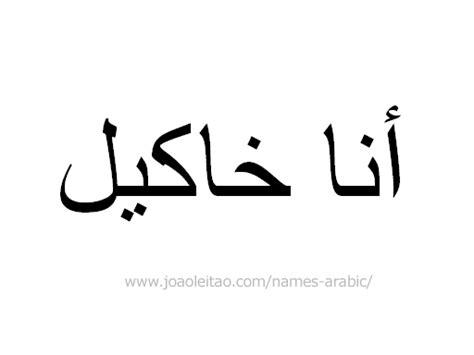 ana raquel  arabic