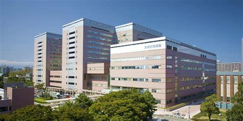 九州 大学 病院