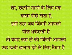 INSPIRATIONAL QUOTES FOR COLLEGE STUDENTS IN HINDI image ...