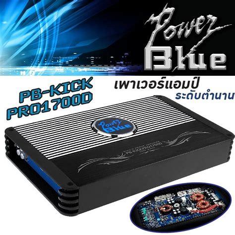 ราคา POWER BLUE เพาเวอร์ เพาเวอร์แอมป์ พาวเวอร์แอมป์รถยนต์ ...