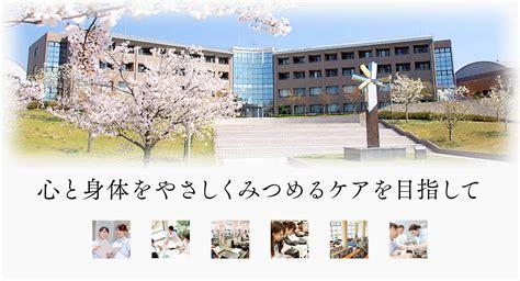 石川 県立 看護 大学