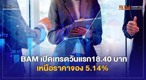 BAM เปิดเทรดวันแรก18.40 บาท เหนือราคาจอง 5.14%