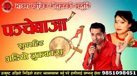 New Nepali Superhit Panchebaja Song  Khuman Adhikari