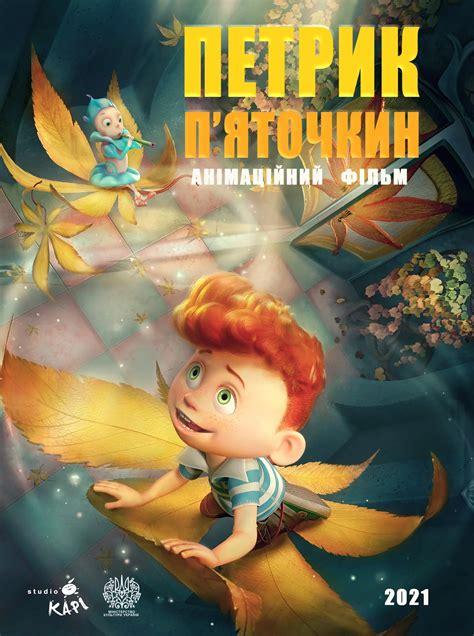 New Ukrainian Cartoon Chosen For Cartoon Movie 2020 New