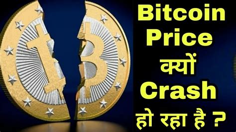 Bitcoin prices stage a correction over the weekend. Why Bitcoin Price Is Going Down ? Bitcoin Price क्यों Crash हो रहा है क्या Reason है ? - YouTube