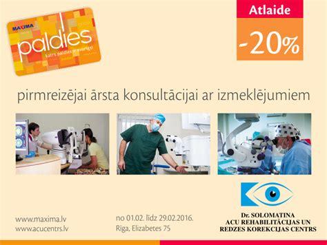 -20% на первичную консультацию глазного врача, в ...