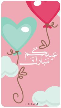 pin  fouz  themes eid cards eid gifts eid decoration