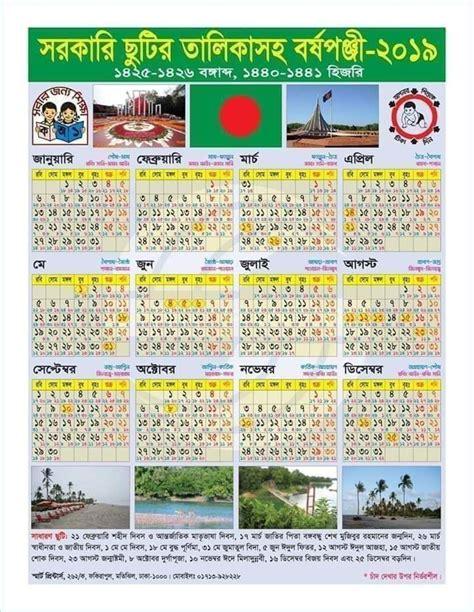 eid ul adha bank holiday bangladesh toast nuances