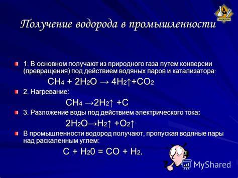 Водород. Применение водорода. калькулятор онлайн конвертер