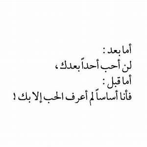 arabic love quotes quotesgram. cute love quotes in arabic ...