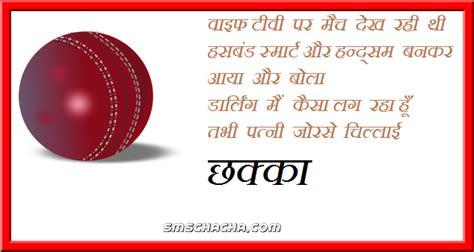 hindi jokes sms picture sms status whatsapp facebook