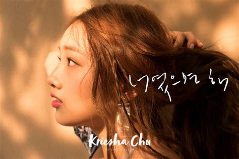 Kriesha Chu Profile (updated