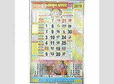 Buy Thakur Prasad Calendar with Astrological Prediction