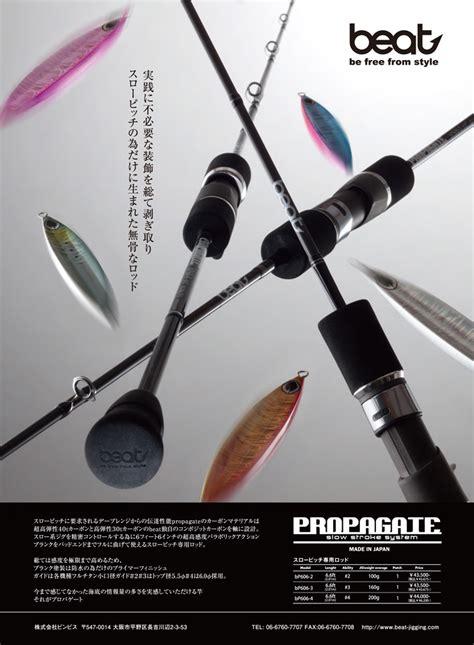 jigging slow rods pitch beat rod propagate most fishing quality