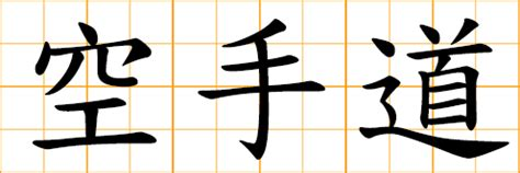 chinese symbol sky air empty hollow vacant
