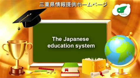 mie info japanese education system education series