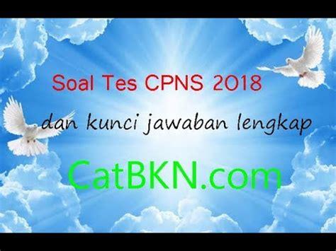 Soal cat cpns 2018 terbaru, merupakan simulasi tes cpns yang berbasis game. Soal Tes CPNS 2018 dan Kunci Jawaban Lengkap - YouTube