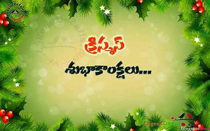 Telugu Christmas Wishes Greetings Messages Quotes