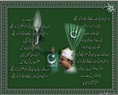 august poems  poetry  urdu pakistan independence