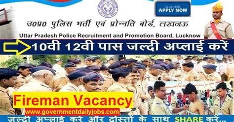 up fireman recruitment 2017 apply up
