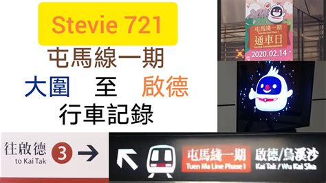 Whole route (of a road or transportation route). 港鐵 EP.7 屯馬線一期啟德至大圍行車記錄 - YouTube