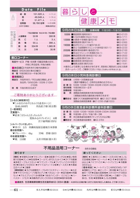 マツコ 会議 石原 プロデューサー