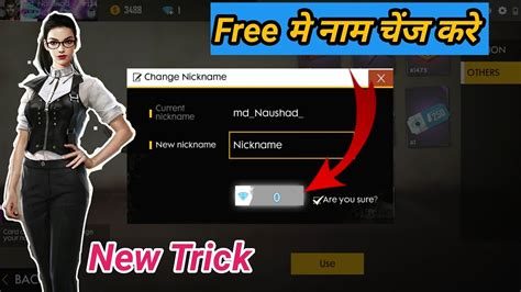 After entering the new name, pay the necessary jewels to conclude your new epithet. how to change name in free fire in free - YouTube