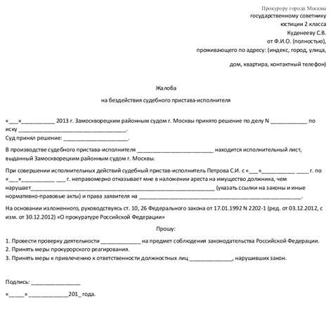 Заявление в прокуратуру о проверке врача