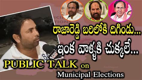 Public Talk On Telangana Municipal Elections   Telangana ...