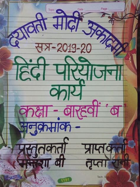 front page  hindi project neon signs projects signs